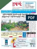 Yadanarpon Daily 9-1-2019