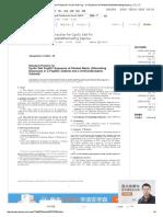 ASTM D5894-05 Standard Practice for Cyclic Salt FogV Exposure of Painted Metal(Alternating Exposu
