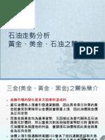 經濟報告.ppt