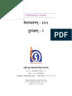 245 Veda Book 1 Itihas and Suktas.new