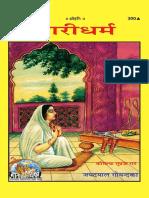 मनुष्य व नारी धर्म (गीता प्रेस, गोरखपुर).pdf