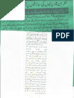 ISLAM-Pakistan-KAY-DUSHMAN 10160