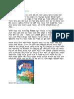 Eshoper Golpo Bangla