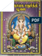 Sri Vinayaka Chaturthi Pooja Procedure-compressed