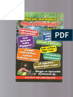 Ayul Kaakkum Ayurvedam (Part 5) (Others) Dr Swaminathan.pdf