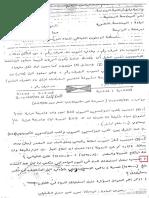 حلول صحية.pdf