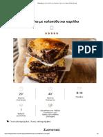 Brownies με κολοκύθα και καρύδια Συνταγή _ Άκης Πετρετζίκης