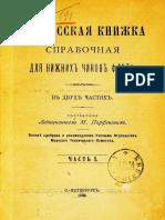 Parfenov m Sost Matrosskaya Knizhka Spravochnaya Dlya Nizhni