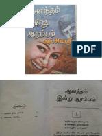 Sivasree-AanathamIndruArambam.pdf