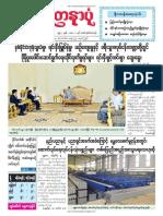 Yadanarpon Daily 10-1-19