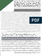 ISLAM-Pakistan-KAY-DUSHMAN 10171