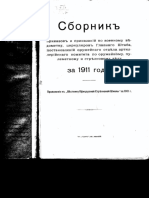 sbor_prik_1911_006