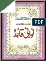 Qaida Noorani.pdf