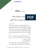 fathul andulusia By Dr. Hamidullah