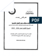 الترقيات.pdf