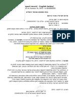 2019-01-10 State of Israel v Munir Barhoum  (39879-07-18)  in the Jerusalem District Court – Request (No ) for rendering a decision on Request to Inspect // מדינת ישראל נ מוניר ברהום  (39879-07-18) בבית המשפט המחוזי ירושלים – בקשה  (מס' )  למתן החלטה על בקשה לעיון