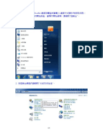 How to Install ALL-100 USB Driver on Windows 7-Chinese