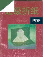 Origamic Architecture Soft Archive