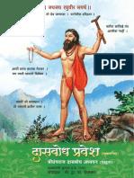 Dasbodh Pravesh Pustika Complete March 2017