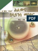 The Existence of God_Amharic