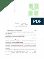 Ειρ Αθ 1165/2018