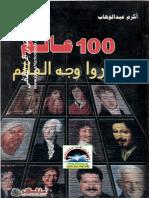 100 عالم غيروا وجه العالم أكرم عبد الوهاب.pdf