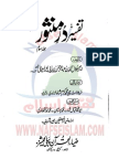 Tafsir-Durre-Mansor-JILD NO 3 MUST SEE