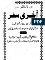 Aakhri Safar - Sakraat Se Tadfeen Tak by Shaykh Muhammad Abdur Rahman Mazahiri