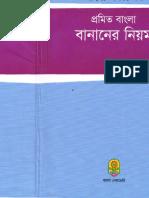 Bangla=Banan_er_Riti.copy_1.copy.copy.pdf