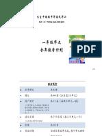 1 2017年一年级华文全年教学计划.docx