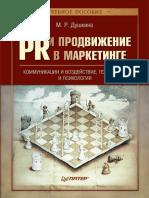 Душкина м.р. - Pr и Продвижение в Маркетинге Коммуникации и Воздействие, Технологии и Психология - 2010