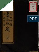 鎌田環齊・平仄附韻訓譯字義廣益正字通