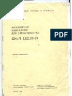 СНИП 1.02.07-87