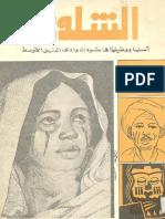 الشلوخ أصلها ووظيفتها.pdf