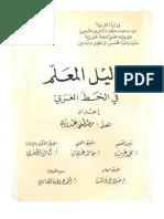 دليل المعلم في الخط العربي.pdf