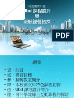 Ubd_課程設計與班級經營初探