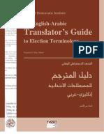 دليل الترجمة للمصطلحات الانتخابية