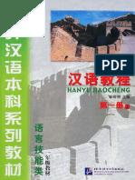 Giao-trinh-Han-ngu-6-quyen-phien-ban-moi-quyen-1-tiengtrungnet-thay-vu-tieng-trung-hsk.pdf