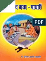 Hindi Book-Preranaprad Katha Kathaen by Pt. Shriram Sharma Acharya.pdf