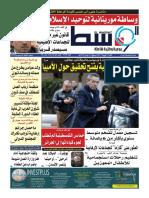 الوسط - جريدة جزائرية