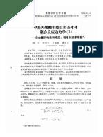甲基丙烯酸甲酯自由基本体聚合反应动力学(Ⅰ)