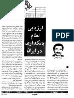 Noormags-ارزیابی نظام بانکداری در ایران