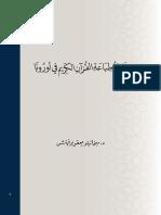 2-تاريخ-طباعة-القرآن-الكريم-في-أوربا.pdf