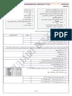 1- تمارين الموجات.pdf
