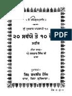 Sri Mukhwak Patshahi Dasvin 20 Sawaiyey Tey 10 Dohrey Sateek - Kartar Singh Dakha