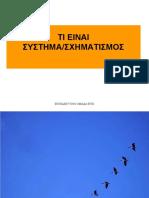 5. ΣΥΣΤΗΜΑΤΑ ΕΙΣΑΓΩΓΗ-UEFA B.pdf