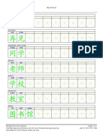 My School Chinese Word Worksheet