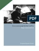 А.Б. Ковач - Кинематограф Белы Тарра Круг Замыкается - 2015