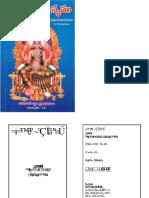 dlscrib.com_23-varivasya-rahasyam-164-pages-1