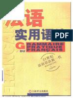 [法语新实用语法].Y·德拉图尔.扫描版.pdf